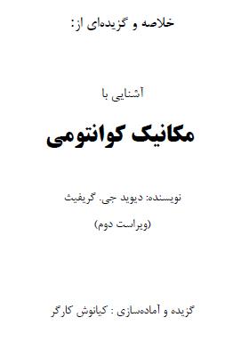 Image result for حل المسائل تشریحی فیزیک کوانتوم